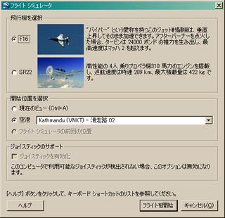 5-google_earth_easter_egg.PNG