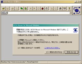35-ncsa_mosaic_error.PNG